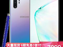 颜值与性能齐飞三星 Galaxy note10+ 5g手机【大量仅售8009.00元