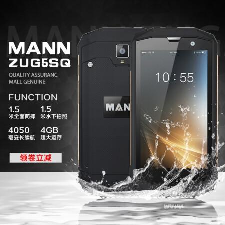 配置高体验好MANN ZUG5SQ 全网通4G
