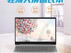 强悍性能玩出内力联想(Lenovo)笔记本电脑 仅售3299.00元