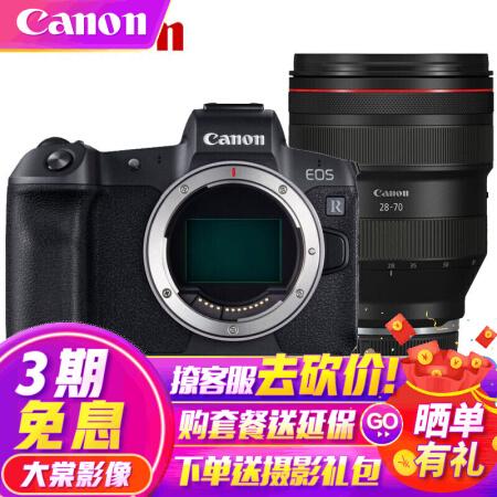 亲民相机佳能(Canon) EOS R专业全画幅微单数码相?仅售36199.00元