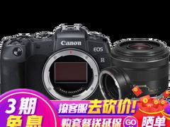 亲民相机佳能(Canon)EOS RP全画幅微单相机  4仅售12399.00元