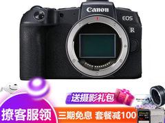 进阶摄影选择佳能(Canon)EOS RP 微单相机全画幅专微仅售9368.00元