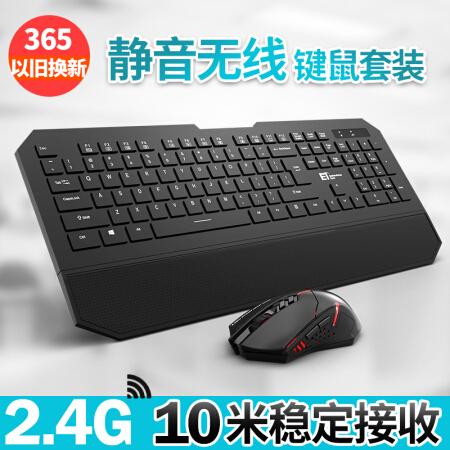 手感出的键盘ET无线键盘鼠标套装台式办公家用笔记本手机平板电仅售188.00元