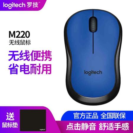 办公利器罗技b220\m220无线办公鼠标 静音无声 静享鼠标仅售79.00元