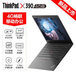 工作于生活的无缝切换ThinkPad笔记本 联想 X390 2019新仅售7599.00元
