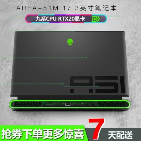 工作于生活的无缝切换外星人(Alienware)A51M  M15  仅售21800.00元