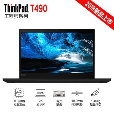 出差办公利器ThinkPad 联想 T490 i5/i7款 新仅售16999.00元