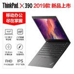 """做工作中的""""全职高手""""ThinkPad笔记本 联想 X390 2019新仅售9999.00元"""