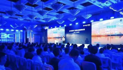 智能金融高峰论坛成功举办,新华三大力推动金融行业智能化重塑