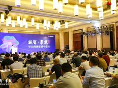 凝智·聚能|华为网络能源中国行北京站盛大召开