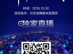 """决战""""2018新华三论剑""""八强比赛直播现场"""