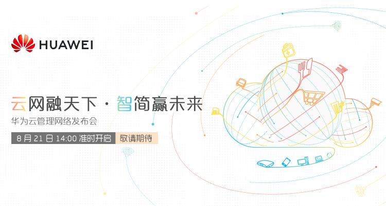 直播预告:华为云管理网络发布会即将开幕