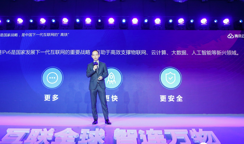 腾讯云发布IPv6智联升级方案,支撑企业用户分钟级平滑升级