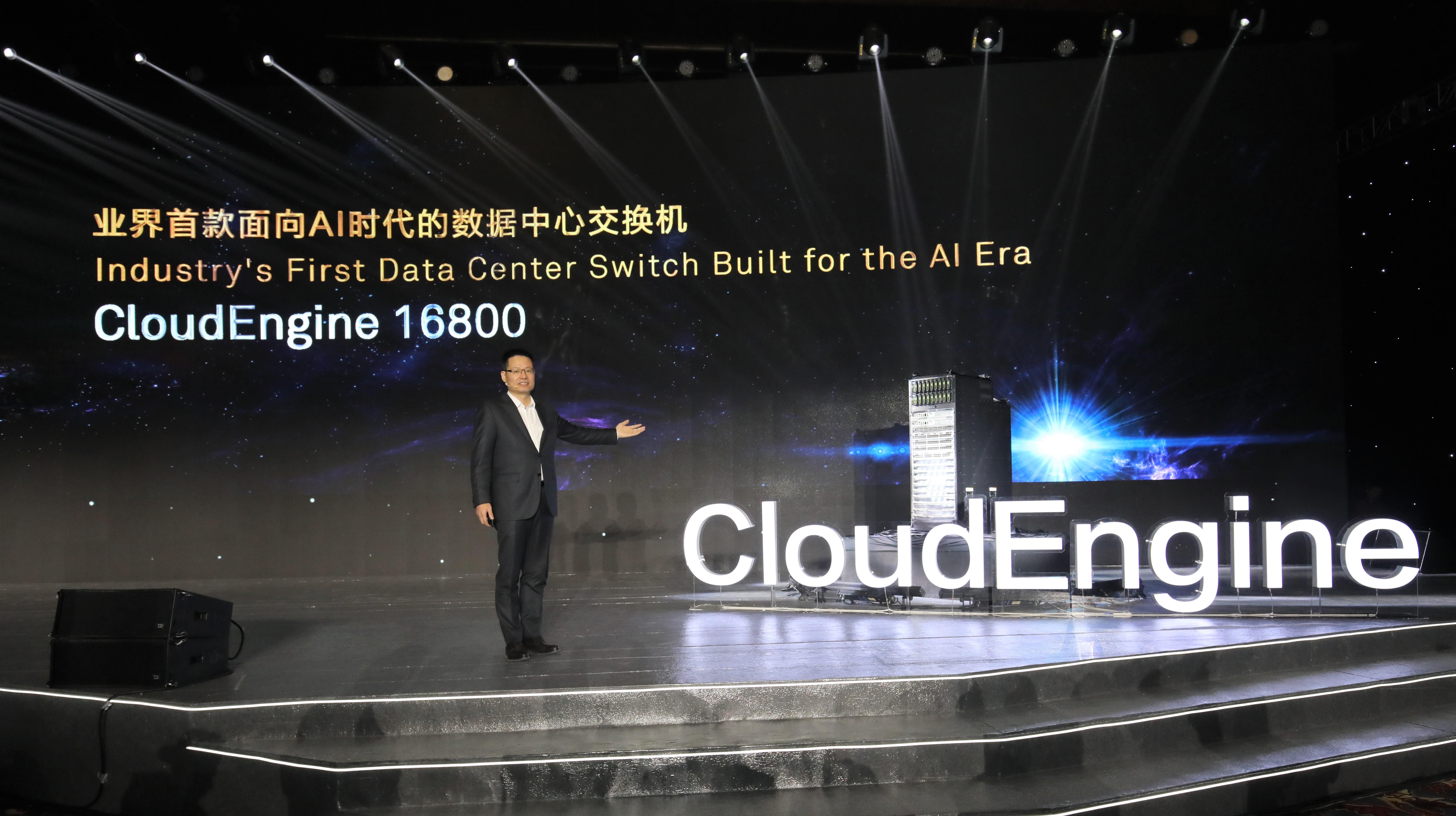华为正式发面向AI时代的数据中心交换机CloudEngine 16800