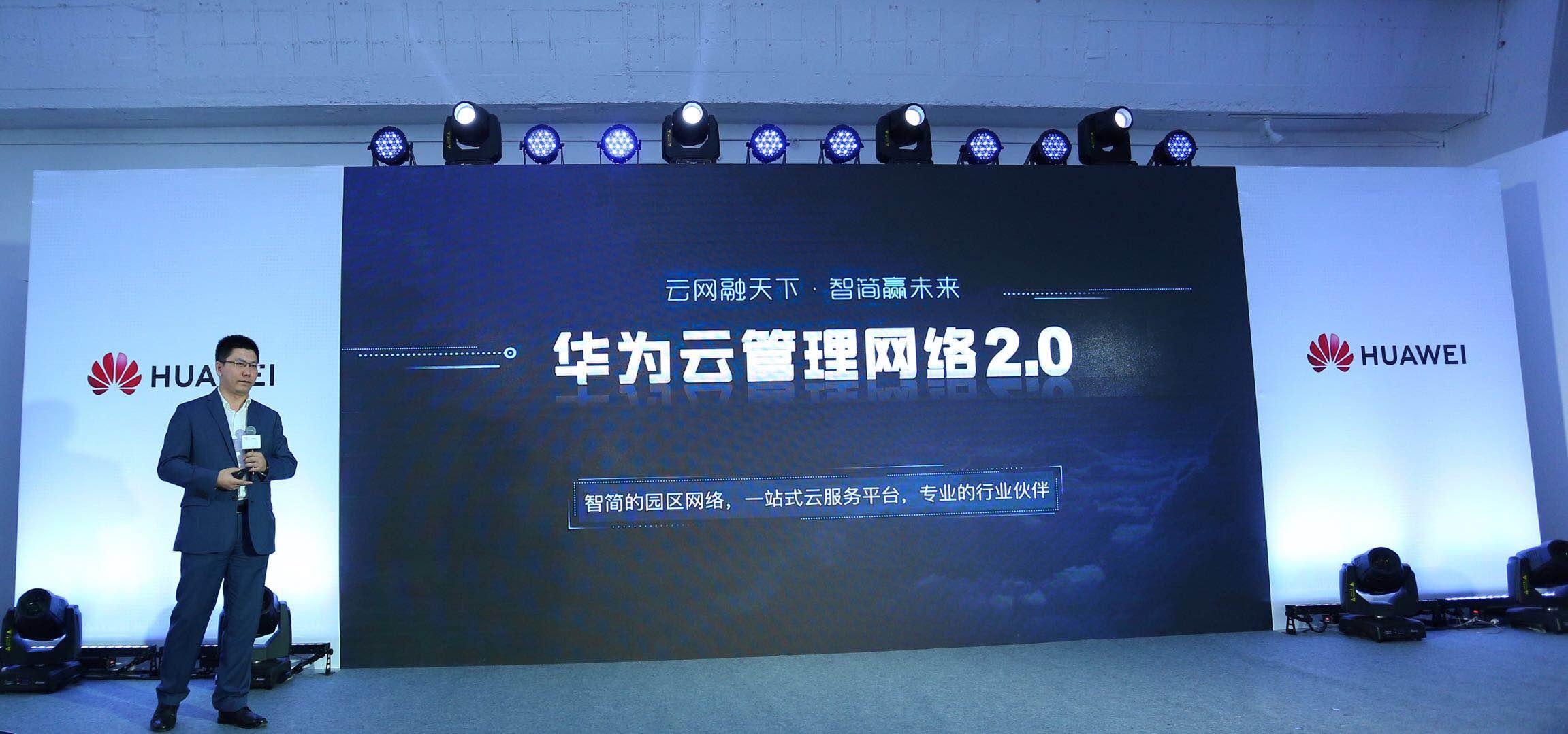 云网融天下,智简赢未来 华为发布云管理网络2.0