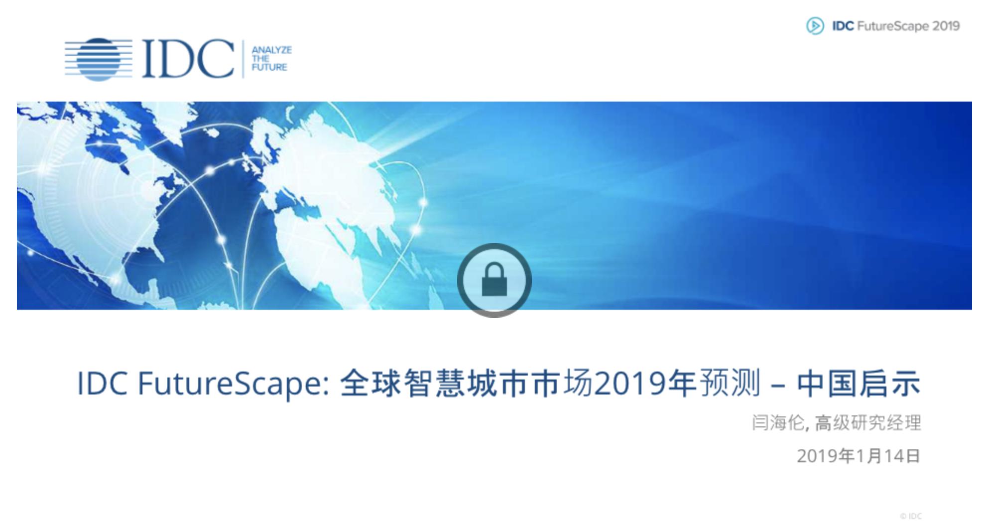IDC发布:2019年全球智慧城市十大预测