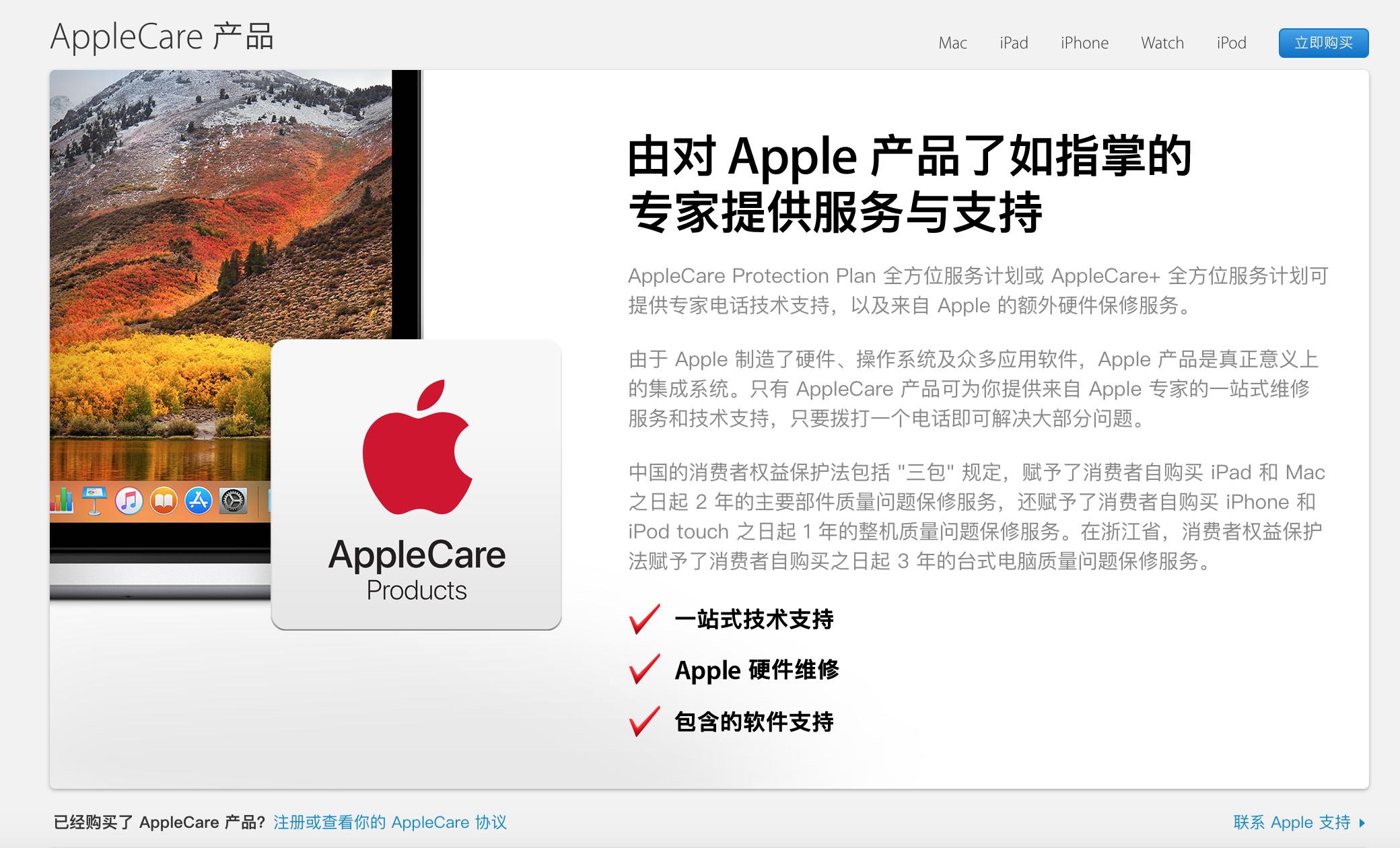 问答:苹果macOS产品的延保服务值得购买吗?
