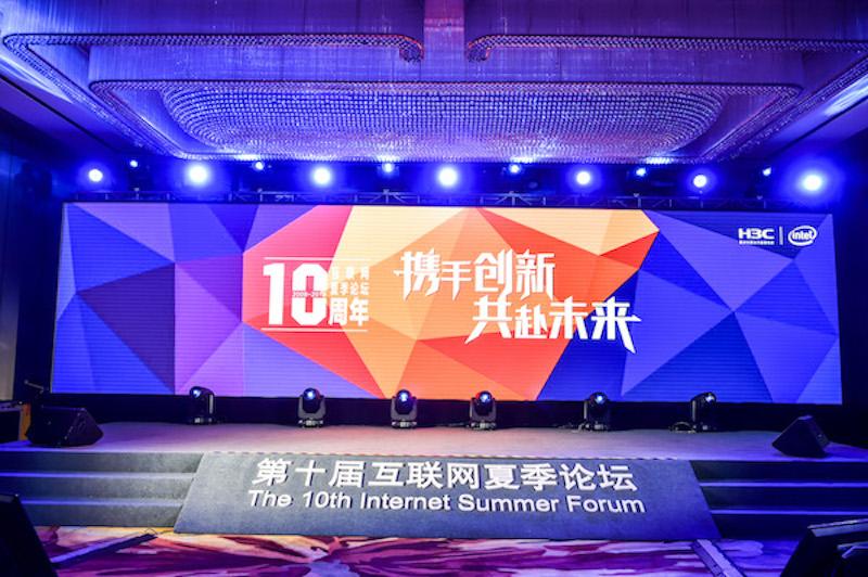 十年磨一剑  新华三互联网夏季论坛完美落幕