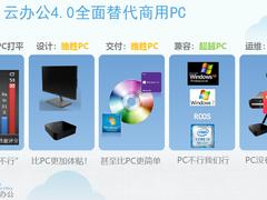 聚焦客户需求 锐捷云办公4.0全面替代商用PC