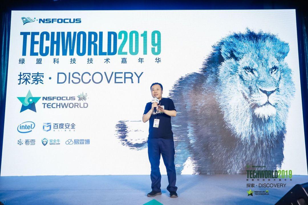 安全圈最个性会议  2019TechWorld技术嘉年华