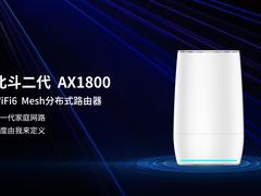 乙辰科技正式发布首款WiFi6新品:北斗II号分布式无线路由器